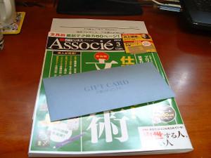 Associe2